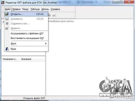 Учебная статья по пользованию программой GXT Editor 1.2 для GTA San Andreas