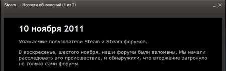 Steam взломан