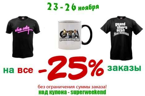 23-26 November paraphernalia GTA with a discount 25%
