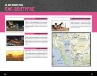 Las Venturas - something to see or attractions in Las Venturas