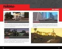 Los Santos - quartiers et les quartiers de Los Santos