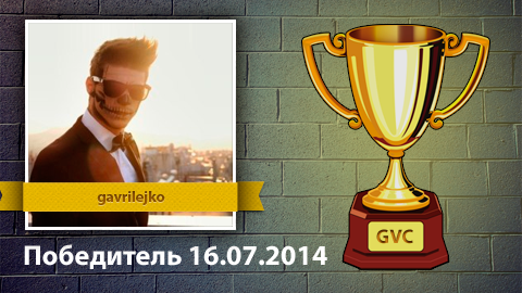 Winner of the competition as at 16.07.2014