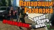 Прохождение миссии GTA 5 - Папарацци - Развязка