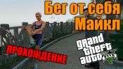 Прохождение миссии GTA 5 - Бег от себя: Майкл