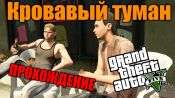 Прохождение миссии GTA 5 - Кровавый туман