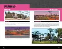 Las Venturas - quartiers et les quartiers
