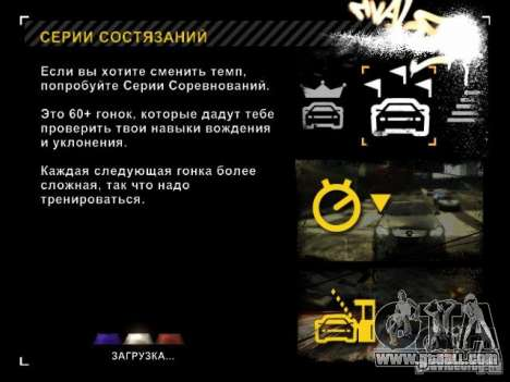 Loading screens in the style of NFS: Most Wanted for GTA San Andreas third screenshot