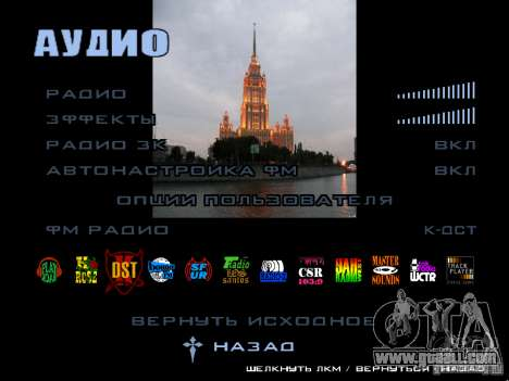 Boot screen Moscow for GTA San Andreas seventh screenshot