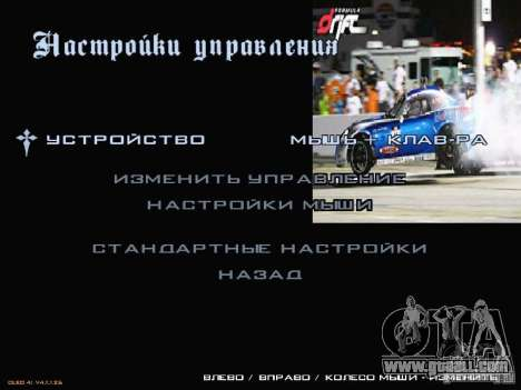 Formula Drift-style menu for GTA San Andreas third screenshot