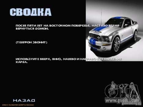 Boot screen and menu World Mishin v2 for GTA San Andreas ninth screenshot