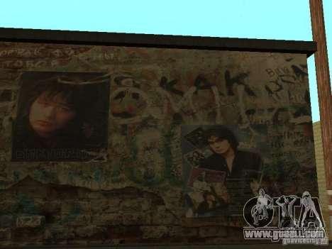 MOVIE songs on guitar for GTA San Andreas third screenshot