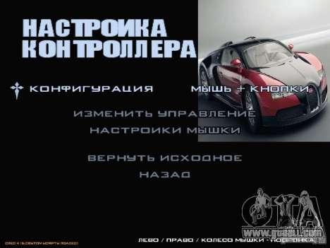 Boot screen and menu World Mishin v2 for GTA San Andreas tenth screenshot