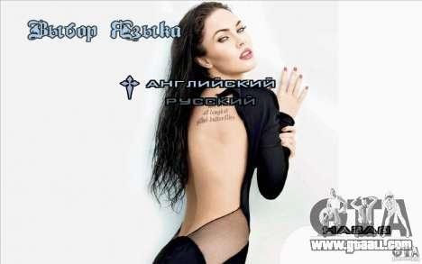 Boot screens Megan Fox for GTA San Andreas forth screenshot