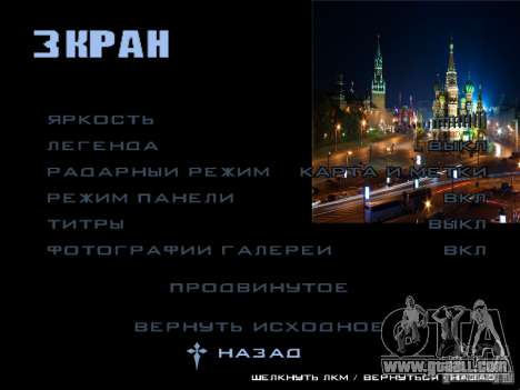 Boot screen Moscow for GTA San Andreas ninth screenshot