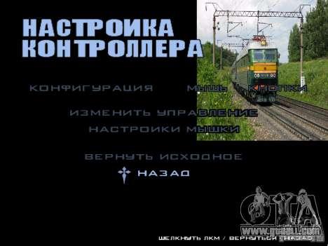 Boot screen Moscow for GTA San Andreas sixth screenshot