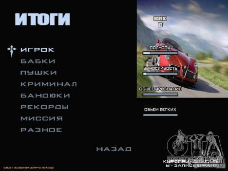 Boot screen and menu World Mishin v2 for GTA San Andreas eighth screenshot