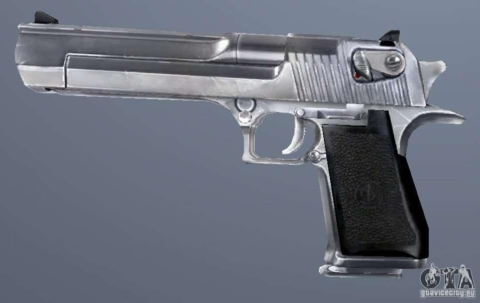 GRIMs Desert Eagle 50.AE Chrome for GTA San Andreas