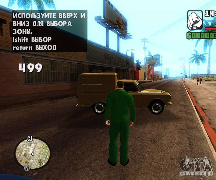 Сar Spawn-spawn Cars For GTA San Andreas