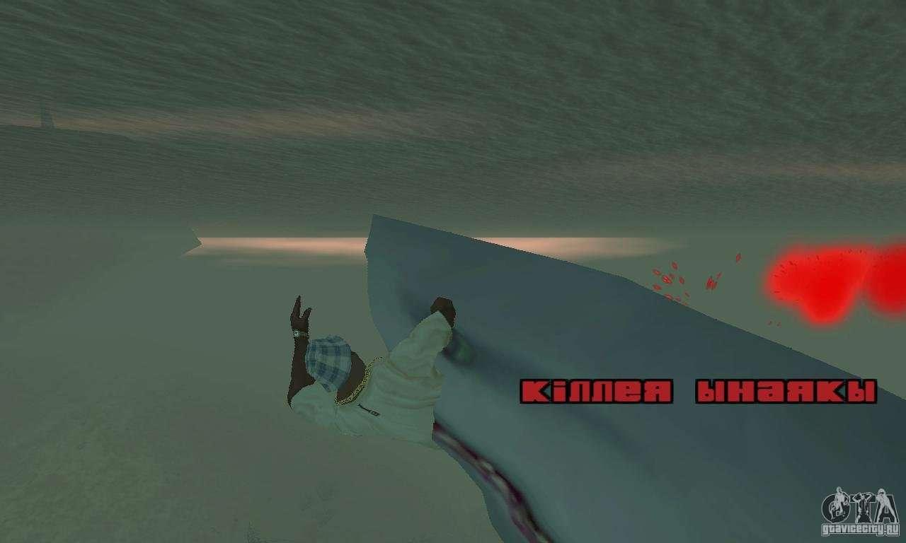 shark killer  gta san andreas