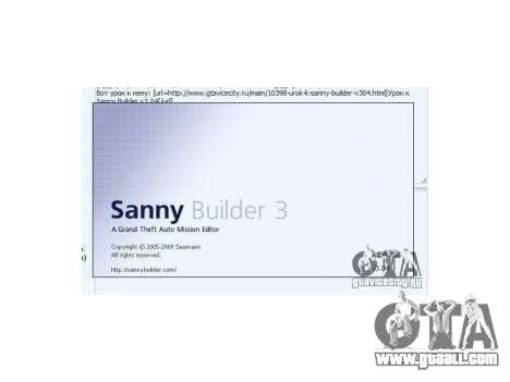 Sanny Builder v3.04 for GTA San Andreas