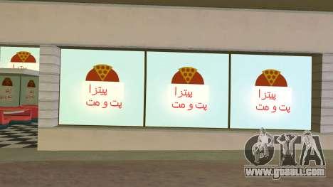 Iraninan Pizza Shop for GTA Vice City third screenshot