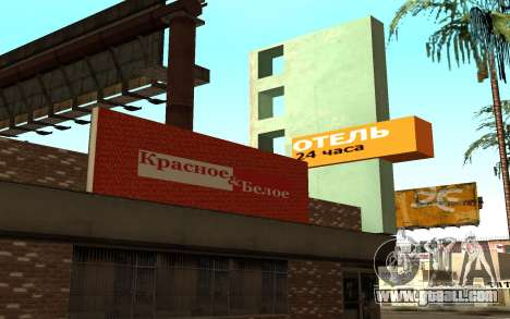 New textures of hotel Include for GTA San Andreas second screenshot