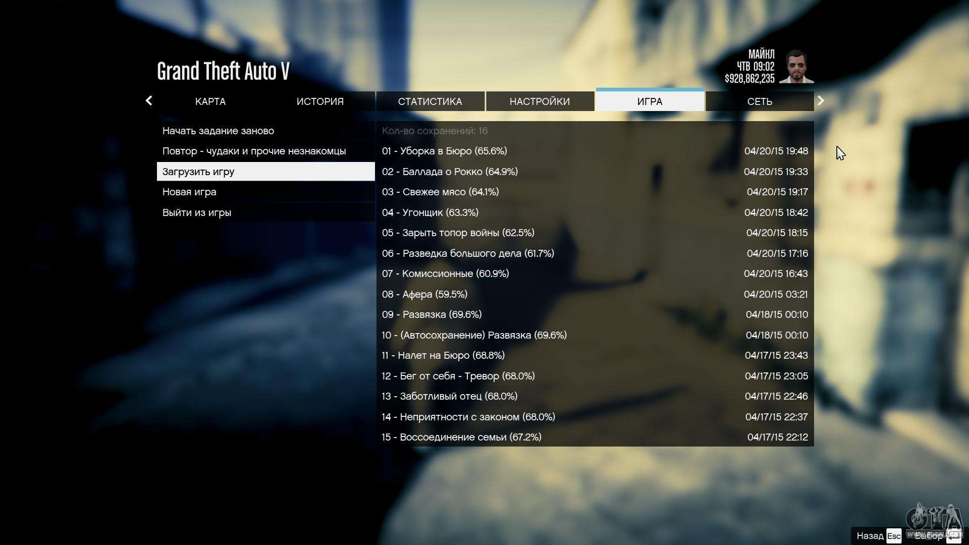 All 99 saves after each mission for GTA 5
